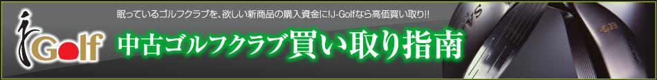中古ゴルフクラブ買い取り指南